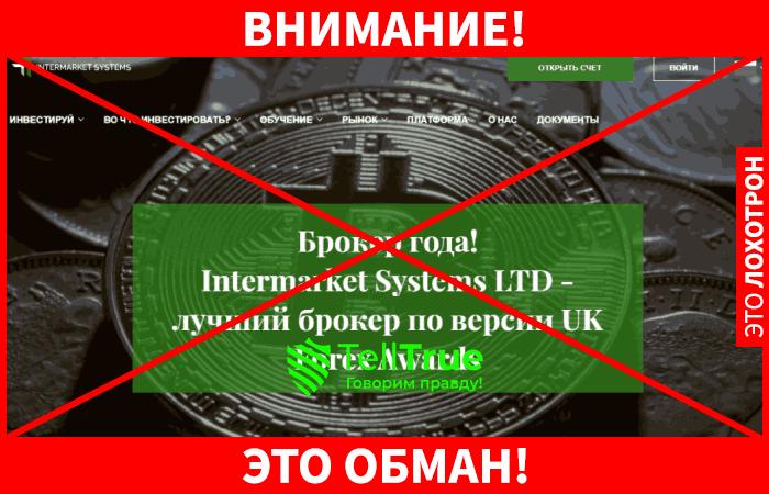 Intermarket Systems - это обман