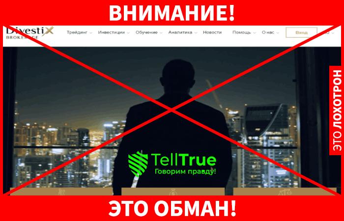 Divestix Brokerage - это обман