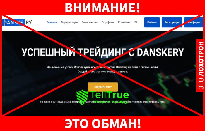 DanskeRY - это обман
