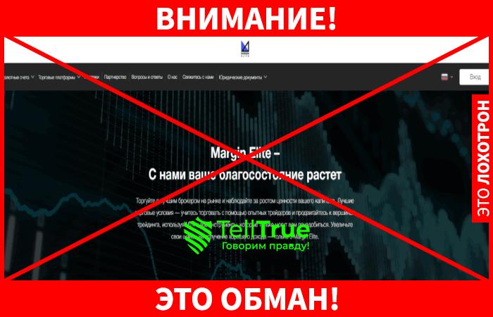 MarginElite - это обман