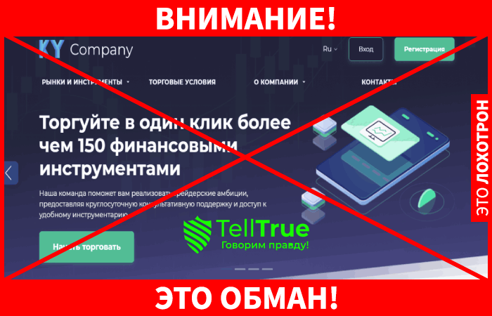 KY Company - это обман