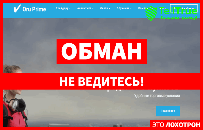 Oru Prime – мошенник с липовыми наградами и сайтом за 21 рубль