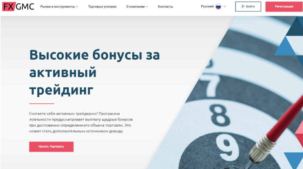 Fx GMC - сайт компании