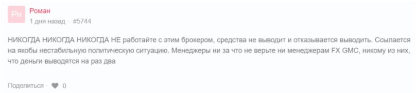Fx GMC - мнение