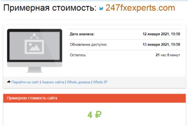 247FX Experts - стоимость сайта