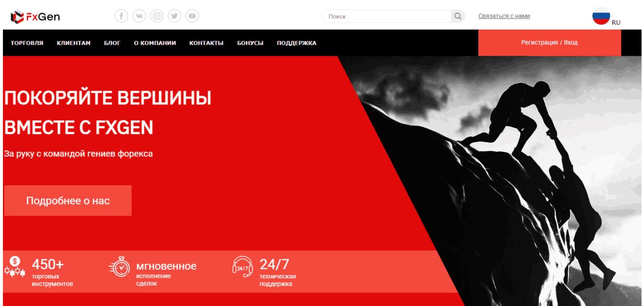 FX Gen - сайт компании