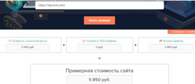 IQcent - стоимость сайта