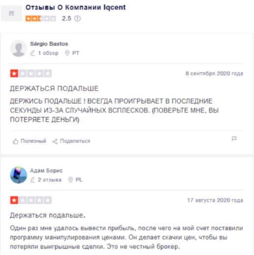 IQcent - отзывы