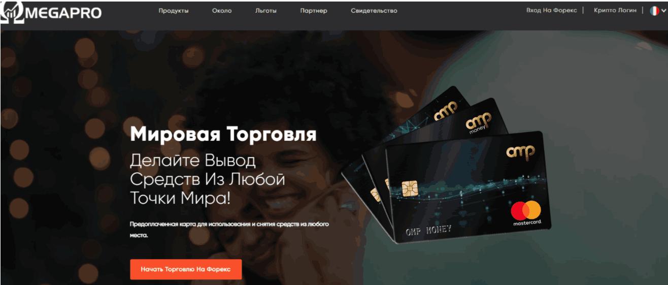 OmegaPro - сайт компании
