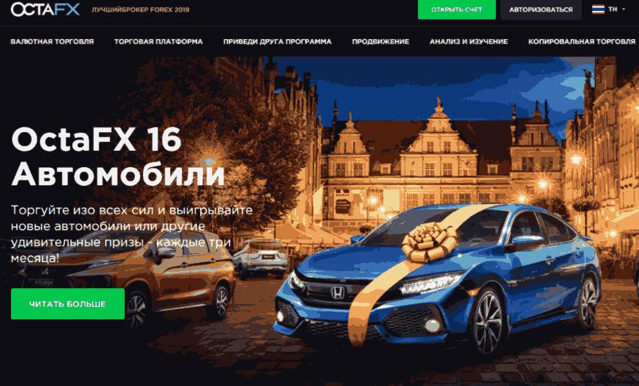 OctaFX - сайт компании