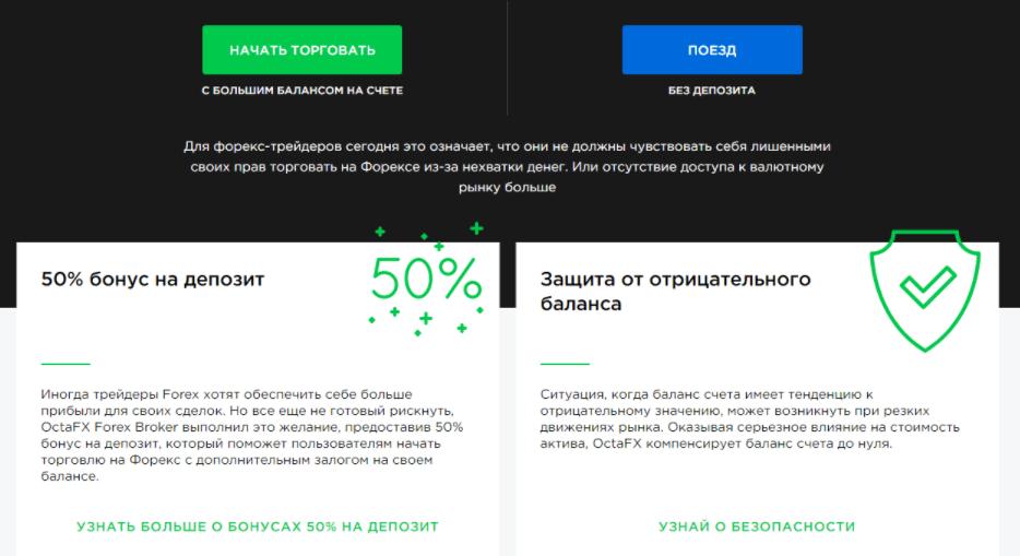 OctaFX - предложения