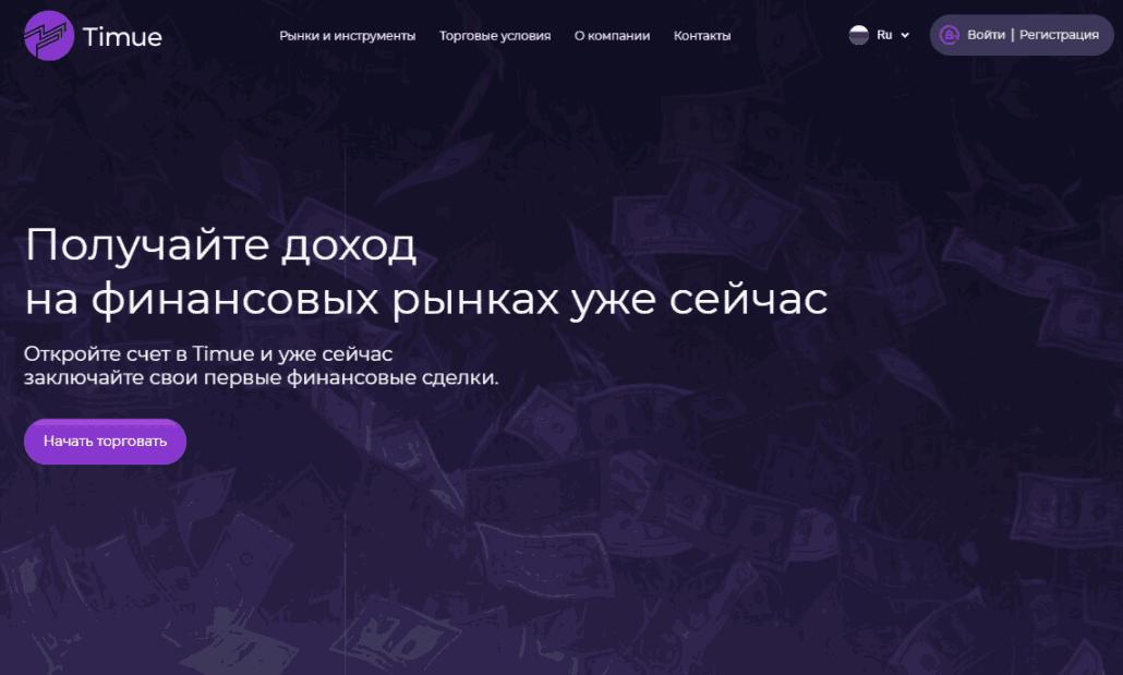 Timue - сайт компании