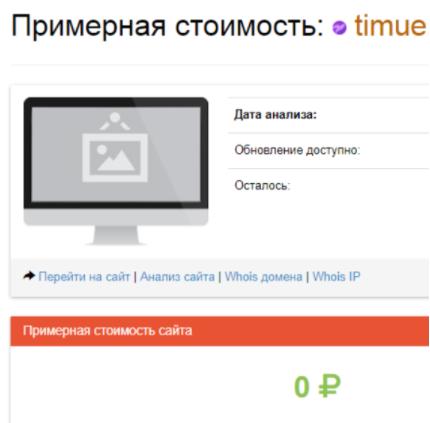 Timue - стоимость сайта