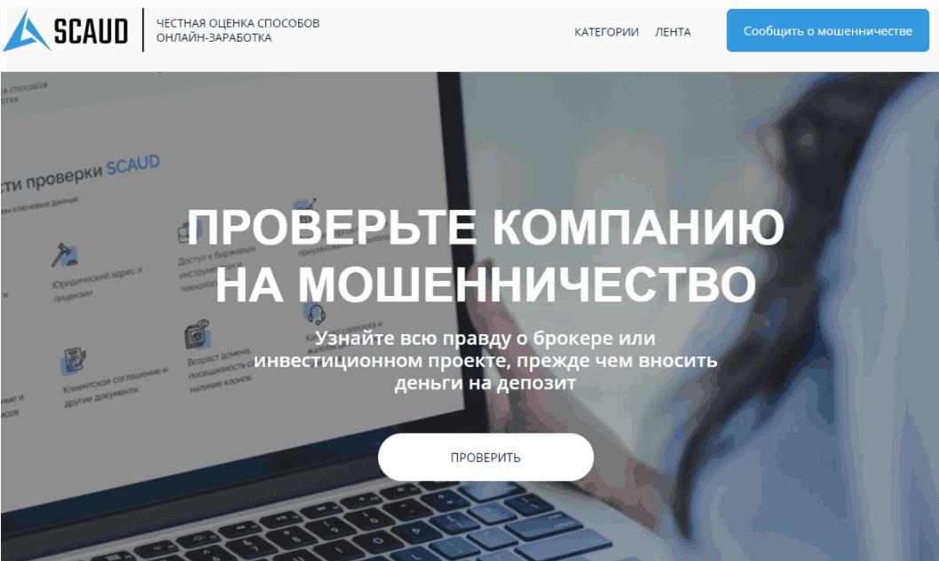 SCAUD - сайт компании