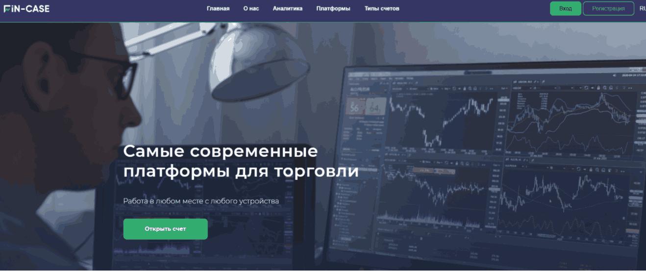 Fin-case - сайт компании