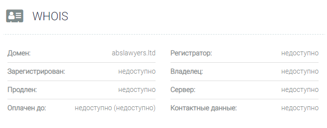 ABS Lawyers - домен