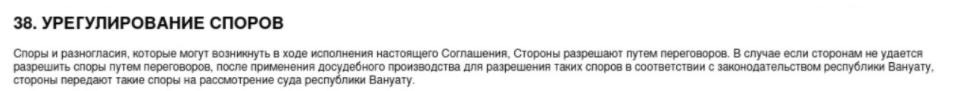 Qirect - юридические асспекты