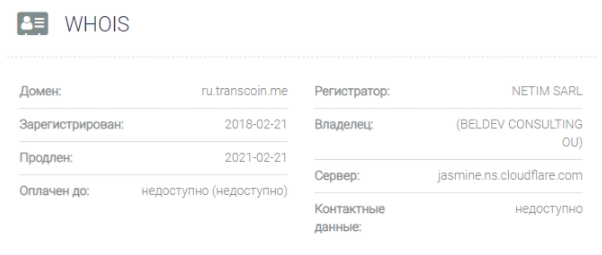 Transcoin - домен