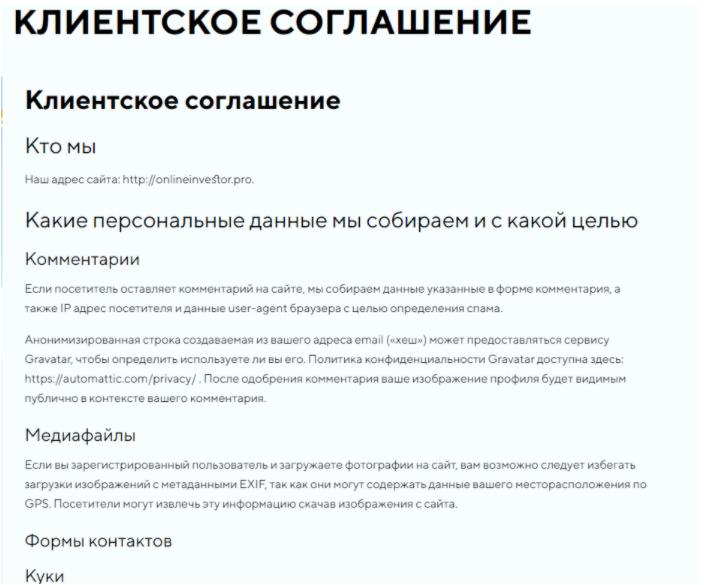 Online Investor Pro - клиентское соглашения