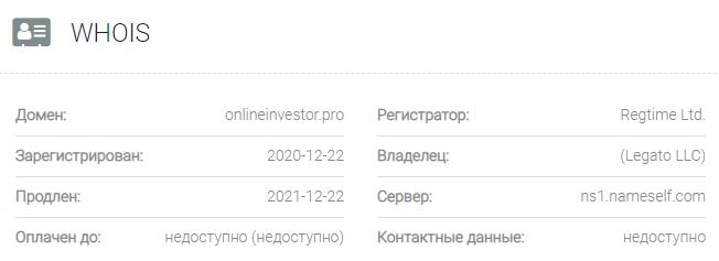 Online Investor Pro - домен