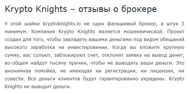 Krypto Knights - отзывы