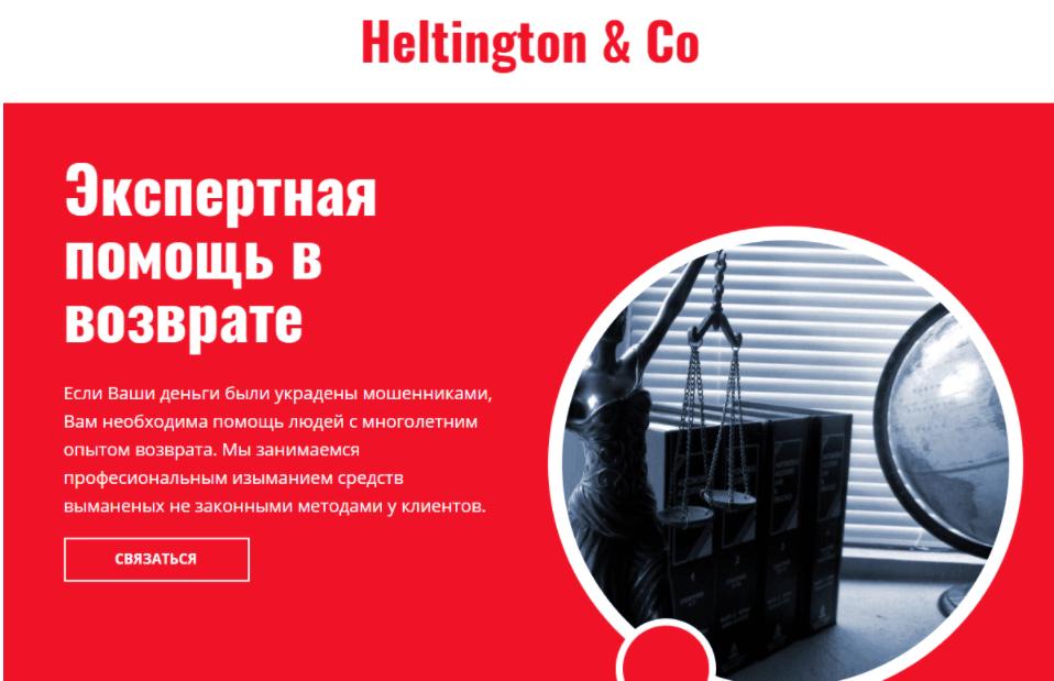 Heltington - сайт компании