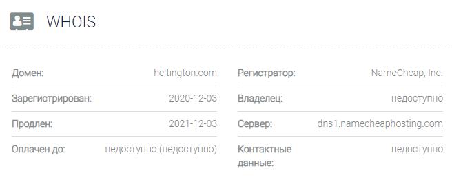 Heltington - домен