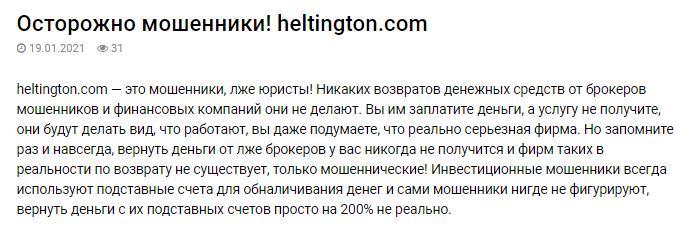 Heltington - отзыв