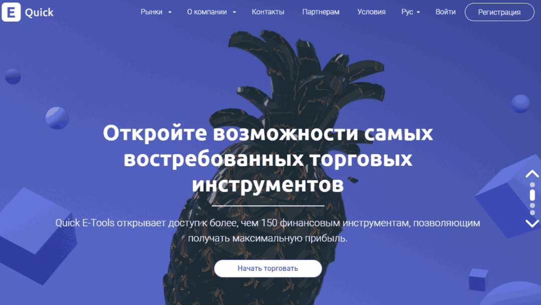 Quick E-Tools - сайт компании