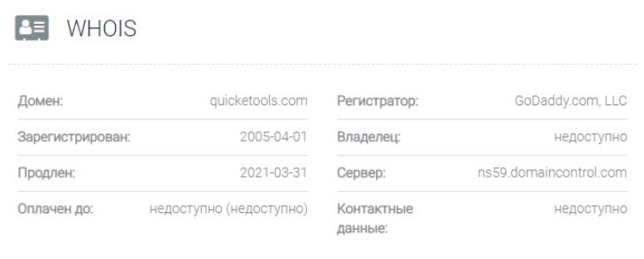 Quick E-Tools - домен