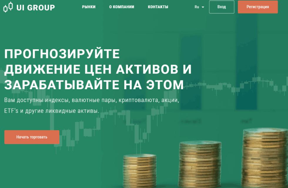 UI Group - сайт компании