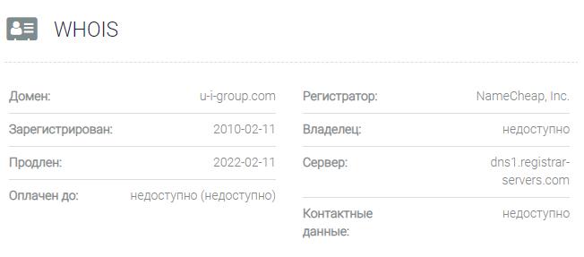 UI Group - домен сайта