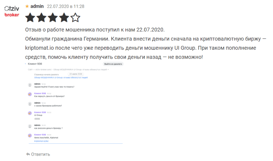 UI Group - отзывы