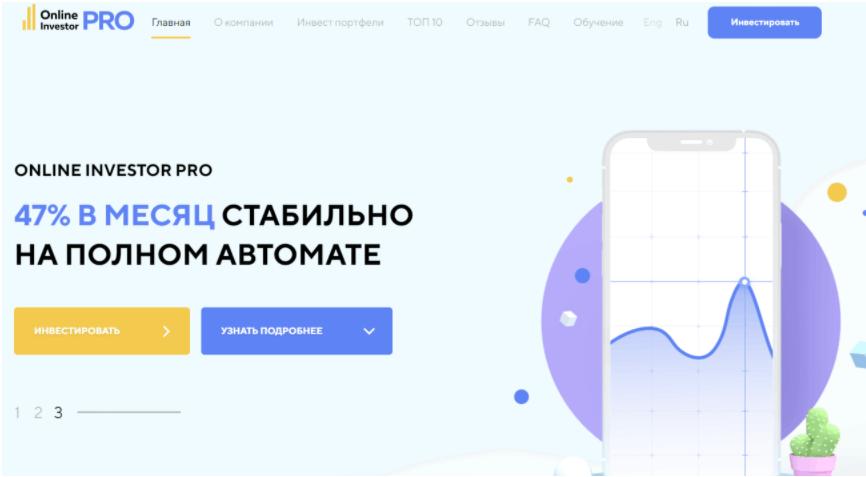 Online Investor Pro - сайт компании