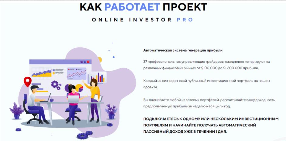 Online Investor Pro - инвестиционные портфели