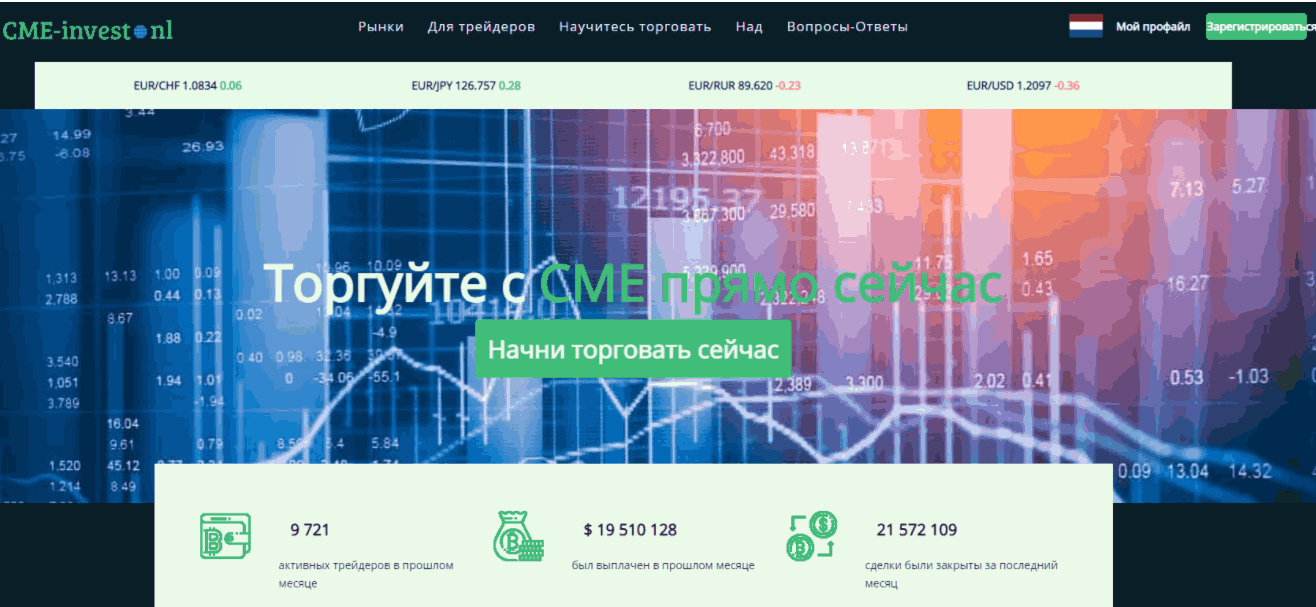 CME Investment Firm - сайт компании