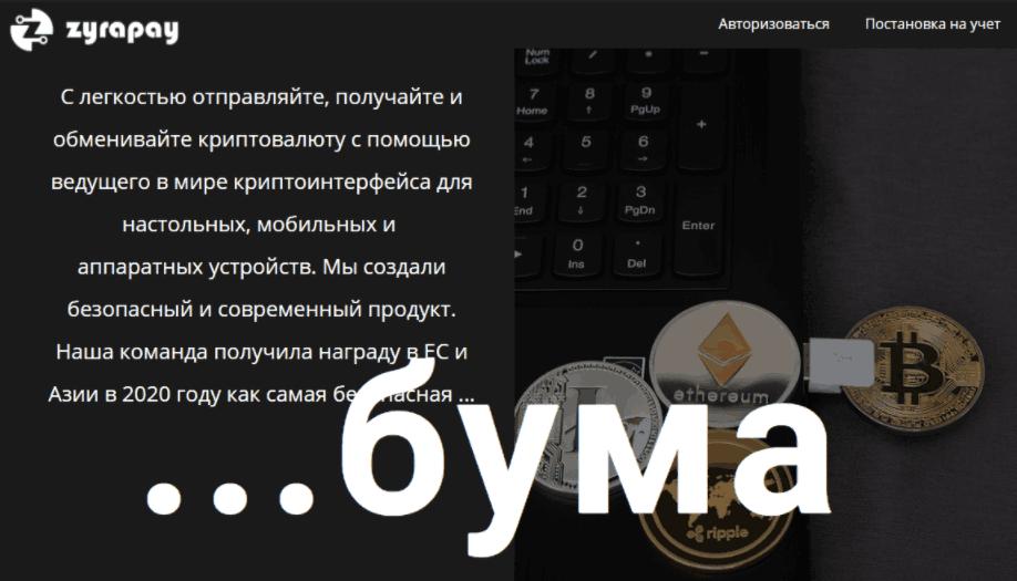 Zyrapay - сайт компании