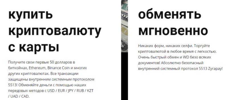 Zyrapay - обмен валюты