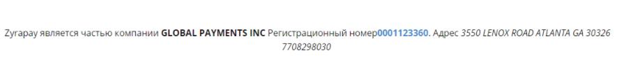 Zyrapay - регистрационный номер