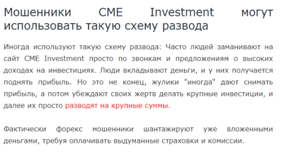 CME Investment Firm - схема развода