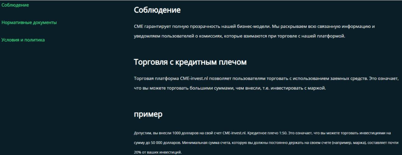 CME Investment Firm - пользовательское соглашения