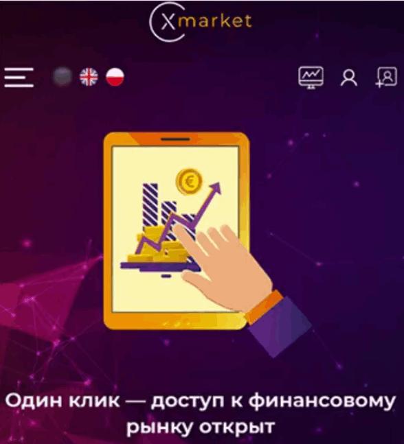 Xmarket - сайт компании