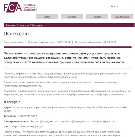 IForexgain - регулятор предупреждает