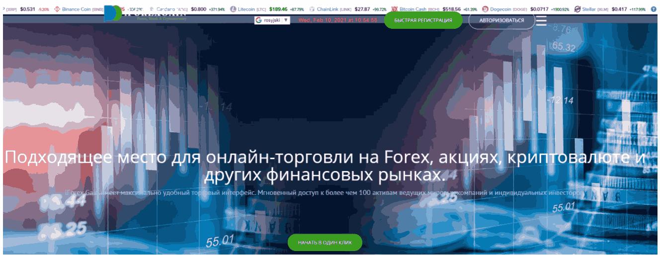 IForexgain - сайт компании