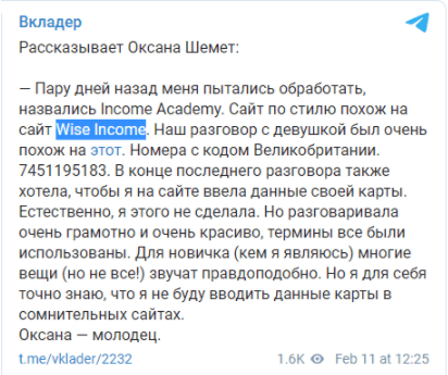 Income Academy - отзывы
