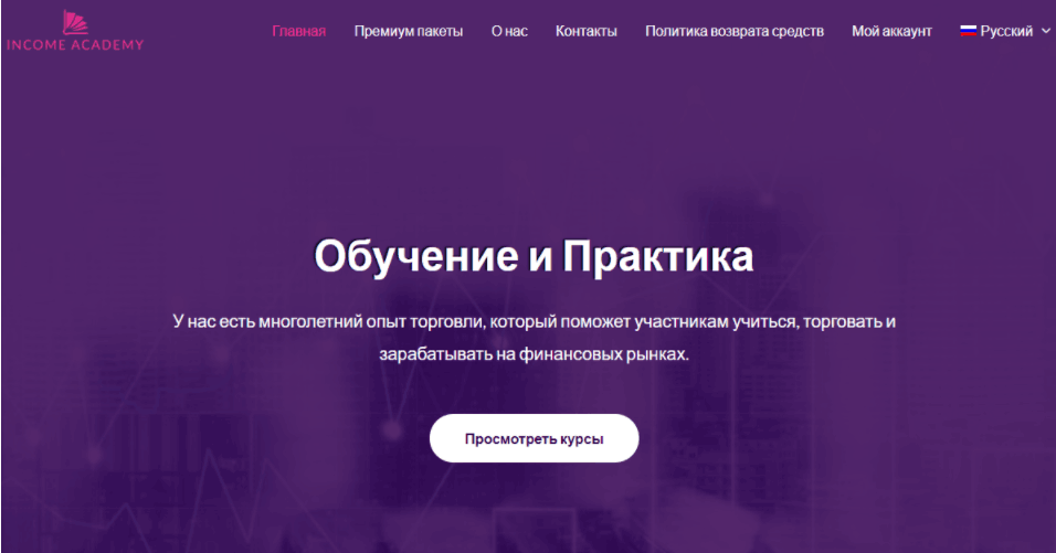Income Academy - сайт компании