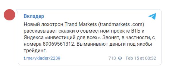 Trand Markets - отзывы