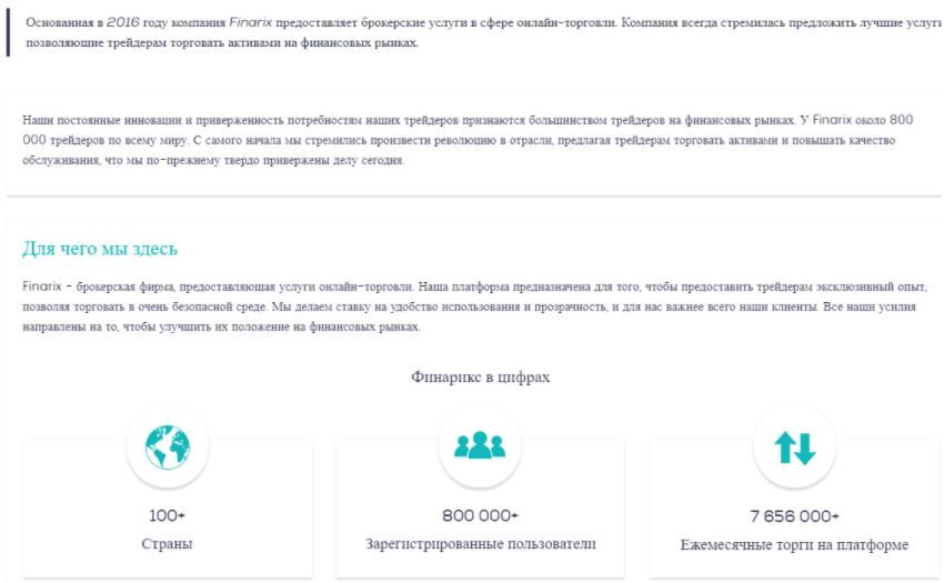 Finarix - легенда компании