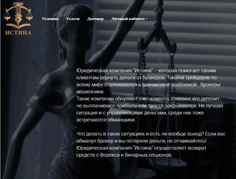 Истина - сайт компании