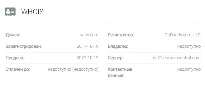 W-sv - домен